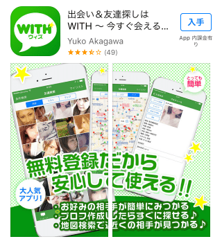 withの悪質類似アプリ